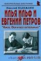 Илья Ильф и Евгений Петров. Киса, Ося и все остальные